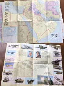 海湾战争态势图及地区图 3张
