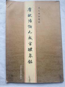 历代碑帖精粹:元赵孟頫胆巴碑