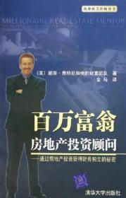 百万富翁房地产投资顾问:通过房地产投资获得财务独立的秘密