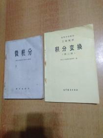 2册合售:微积分、积分变换(第三版)