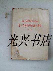 中国人民解放军华东军区第三野战军第三次国内革命战争史(初稿)