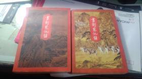 书剑恩仇录( 上下册) 三联锁线装,1996年1版3印