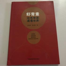 虾青素(红色奇迹度卷世界)