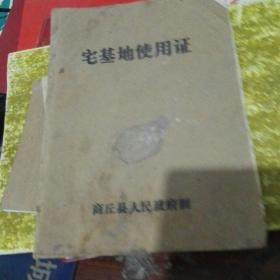 商丘县人民政府宅基地使用证【空白】