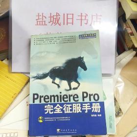 Premiere Pro 完全征服手册