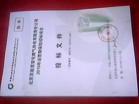 标书:北京京能高安屯燃气热电有限责任公司2019年营运期保险招标项目投标文件