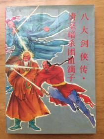八大剑侠传/清室暗杀团血滴子