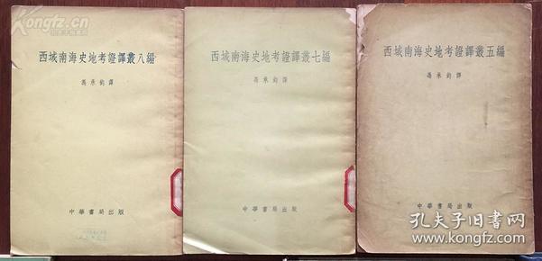 西域南海史地考证译丛.第一卷.一—五编