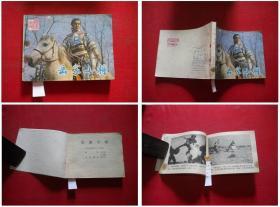 《岳家小将》,中国戏剧1984.4一版一印8品,928号,电影连环画