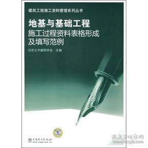 正版】建筑工程施工资料管理系列丛书:地基与基础工程:施工过程资料表格形成及填写范例