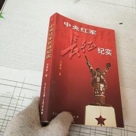 中央红军长征纪实