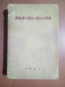 中国历代农民问题文学资料   中华书局