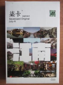 柒卡原创明信片 25  江南  30张全