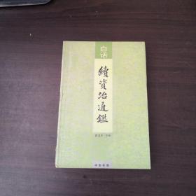 白话续资治通鉴6