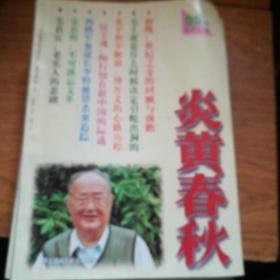 炎黄春秋1998年(1——12,缺第4期)