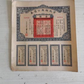 京兆短期公债卷壹圆带完整息票(三张连号,047010,047011,047011,合售,品相请看图,以免争议)