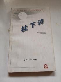 枕下诗  吴祖光签名