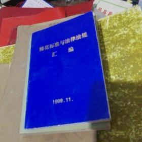 棉花标准与法律法规汇编