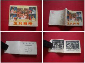 《五女拜寿》,中国戏剧1984.8一版一印8品,930号,电影连环画