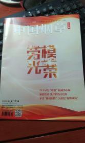 中国烟草(内有烟草劳模事迹)