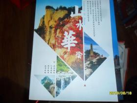 山水华阴(附带华阴市旅游地图)