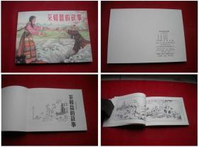 《茶和盐的故事》,50开苏起峰绘,上海2018.5一版一印,5748号,连环画