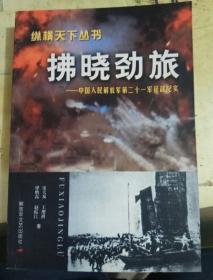 拂晓劲旅:中国人民解放军第二十一军征战纪——纵横天下丛书