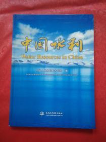 中国水利  精装