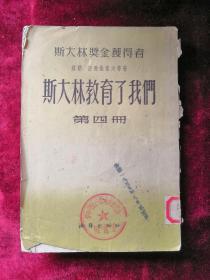 斯大林教育了我们 第四册 55年1版1印 包邮挂刷