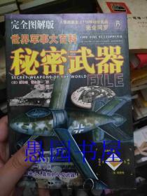 世界军事大百科:秘密武器(完全图解版)