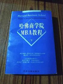 哈佛商学院MBA教程(下册)