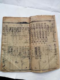 木刻,新刻时用绘意云笺卷之一,临川王相晋升参订。