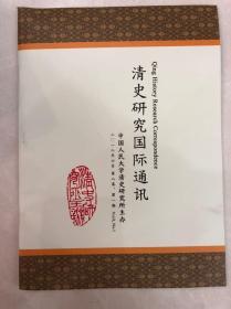 清史研究国际通讯 (第八卷第一期) 总第14期