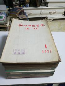 浙江中医学院学报〈创刋号1977年一1985年九年,共51本)80,81有增刋,缺1977年2期,