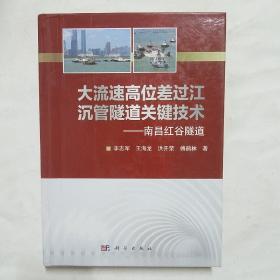 大流速高位差过江沉管隧道关键技术:南昌红谷隧道