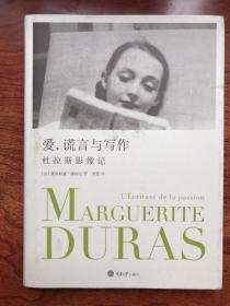 爱,谎言与写作:杜拉斯影像记