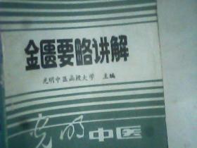 高等中医函授教材;金匮要略讲解