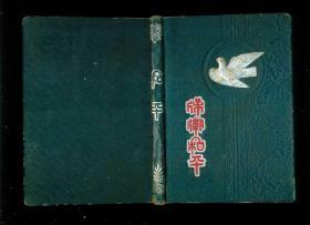 1958年邵阳地方国营资江印刷厂出品的笔记本:保卫和平(32开漆布面精装)