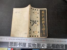 围棋棋理与妙手【205】