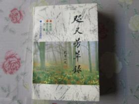 咫尺芳草录(签赠本)朱根勋,李任航主编 (靖江文学)