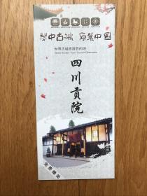 《川北道署参观景点简介纪念册》(四川阆中市古城)