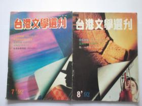 台港文学选刊 1992年第7、8期