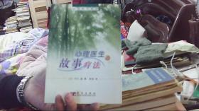 心理医生的故事疗法 (大32开,88品)/外阳台中