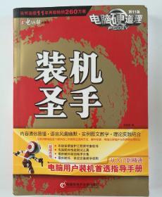 电脑硬道理:装机圣手(2010)(第11版)