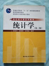 统计学(第三版)