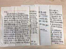 著名作家、左联研究专家姚辛信札三通七页