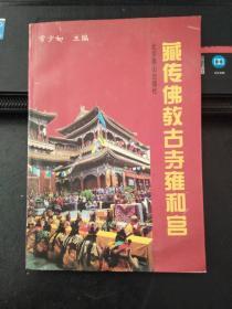 藏传佛教古寺雍和宫