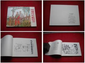 《马礼克和蓝尼汗》,50开赵隆义绘,上海2018.5一版一印,5749号,连环画