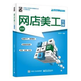 送书签ui-9787121345500-网店美工实操