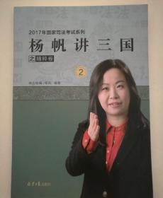 2017年国家司法考试系列 杨帆讲三国之精粹卷 2